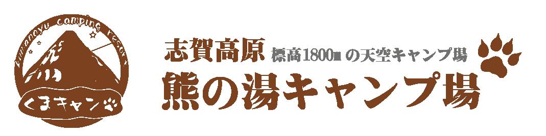 志賀高原-熊の湯キャンプ場-